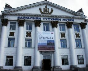 National Museum of Mongolian History, Ulaanbaatar